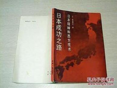 日本成功之路—日本精神和西方技术