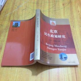 北京民生政策研究