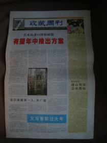 2005年2月20日《保定晚报-收藏周刊》(保定画院举行座谈会)