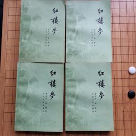 红楼梦(1、2、3、4)全四册正版现货!  启功注释