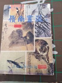 岭南画派  87年初版,作者签赠画家岑飞龙