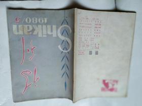 诗刊1980.5