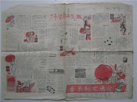 少年智力开发报 1987年第4期(总第108期)