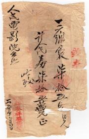 解放区税票-----1950年皖南区,安徽芜湖