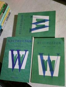西方文艺理论名著选编 (上中下)全三卷
