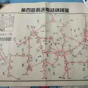 民国老地图  第四区长途电话机线图 重庆 成都等   尺寸54/38  民国三十六年