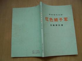 革命现代京剧 (红色娘子军) 主旋律乐谱    淡绿式***大32开.不缺页.72年一版1印品相特好【文革书--2】