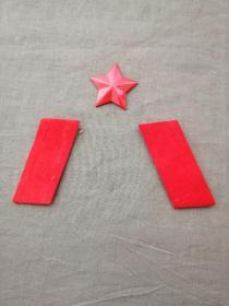 红五星、红领章
