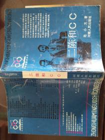 二陈与cc(中华民国史丛书)