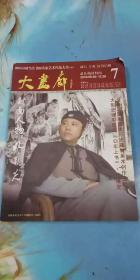 2010中国当代书画名家艺术作品大全(6.7)《大画廊》 两本合售