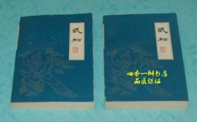 扬州平话水浒:武松 (上下全二册)