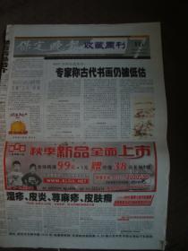 """2009年8月16日《保定晚报-收藏周刊》(张乐平子女向上海图书馆捐赠""""三毛""""画稿)"""