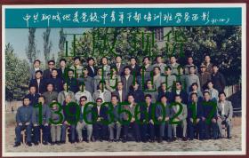 中共聊城地委党校中青年干部培训班学员留影(1991·10·7)【20厘米x12.6厘米照片1张】