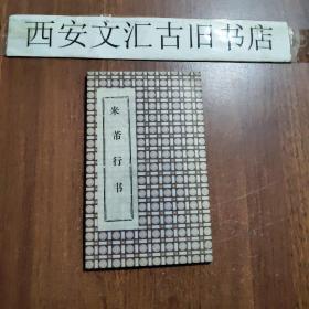 碑帖:米芾行书经折装