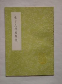 《崔舍人西垣类稿》(丛书集成初编)2000.