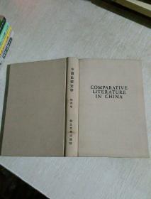 中国比较文学(创刊号),布面精装本