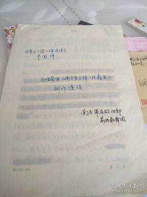 王祖皆 手稿15张  合唱套曲《南方有这样一片森林》创作漫谈