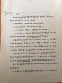 著名诗人夏雨常藏:1980年山东作协诗歌座谈会资料(苗得雨等发言稿)