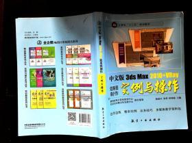 中文版3ds Max2010+VRay效果图制作实例与操作