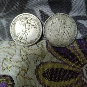 外国银币2枚