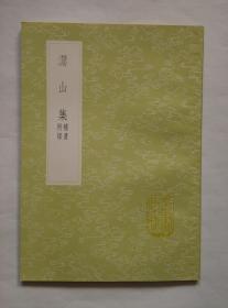 《滆山集--补遗附录》(丛书集成初编)1967.