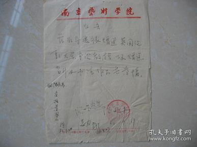 南京艺术学院收条2张,黄午生签名