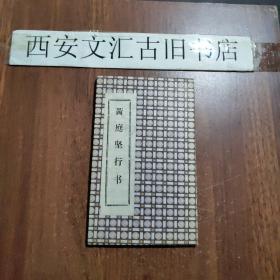 碑帖:黄庭坚行书经折装