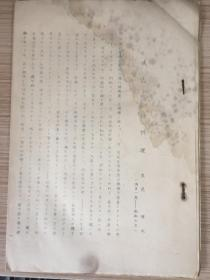 民国日本油印《成吉思锅志抄》16开一薄册全:成吉思汗料理、正阳楼、烤羊肉、北京食谱等,封面缺了