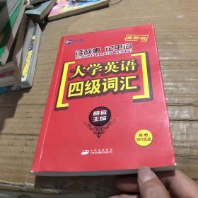 新航道-读故事记单词:大学英语4级词汇(最新版)