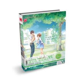中国大百科全书出版社 魅丽优品 遇见你的小小幸运/魅丽优品