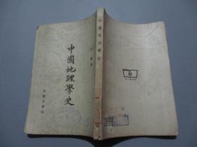 中国地理学史【1版1印】