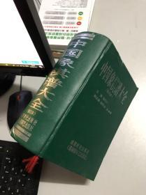 中国象棋谱大全 修订本