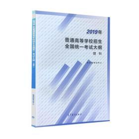 2019年普通高等学校招生全国统一考试大纲
