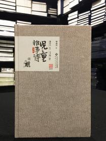 儿童杂事诗笺释 (精装 全一册)