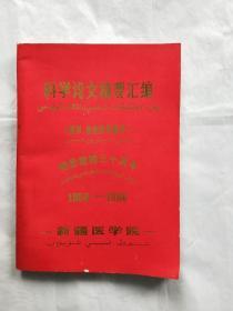 科学论文摘要汇编(纪念建院三十周年)1959-1986 2本合售