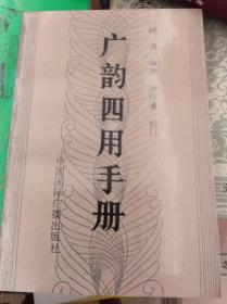 广韵四用手册 92年初版