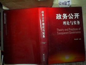 政务公开理论与实务( 下卷 ) .