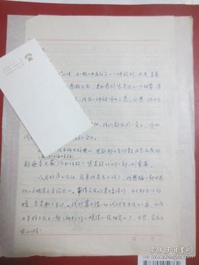 曲靖师范学院中文系教授 郭兴良 信件五通