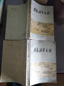 清末海军史料(上下)