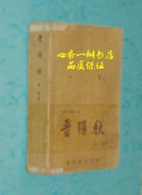晋阳秋(新波旧澜第一部)