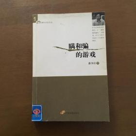 """瞒和骗的游戏(""""又日新""""青年评论文丛)"""