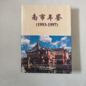 《南市年鉴》(1993--1997)精装大16开 上海市南市区