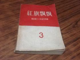 红旗飘飘 3 解放军三十年征文特辑