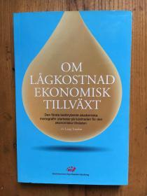 Om lågkostnad Ekonomisk tillväxt《低代价经济增长论》(梁言顺)【瑞典语版 作者签赠本】