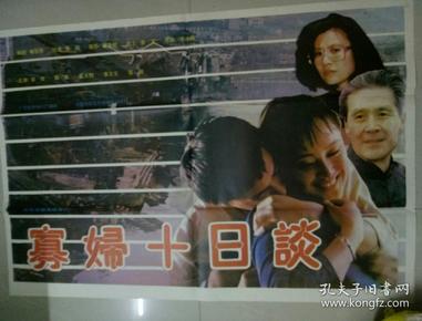电影海报:寡妇十日谈(全开)