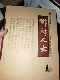 邯郸人文2012.1