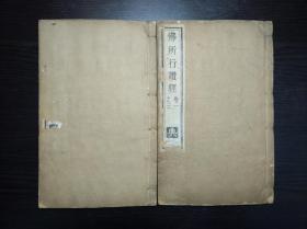原装《佛所行赞经》五卷两册全  盛宣怀施银 湖北名工陶舫溪 刻  卷首有精美版画两幅   卷尾有版画一幅。此书是古印度马呜所著的长篇叙事诗,主要叙述释迦牟尼的生平,属佛传故事。它以诗歌形式将佛的生平传说和佛教教义妙联一起,表现出较高的艺术水平,在印度文学史上占有重要地位。
