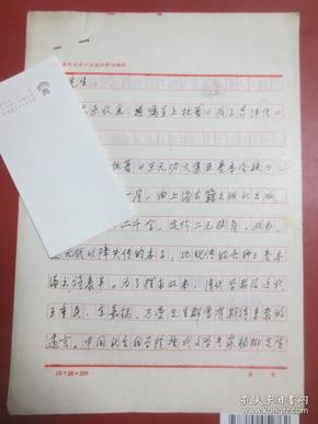 西北大学中文系教授 信件一通2页