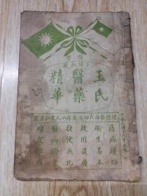 民国十九年/怀德县东和堂/医学家传秘术/王氏医药精华目录