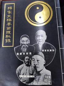 老拳书:杨家太极拳术搜秘录  88年初版,稀缺包快递